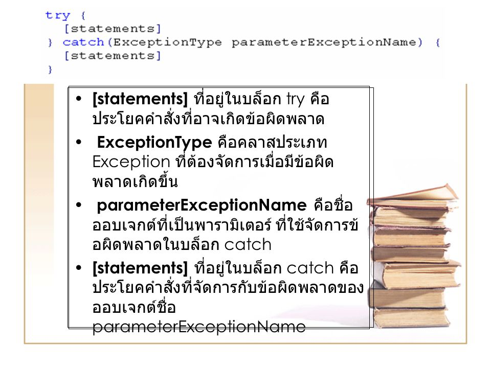 [statements] ที่อยูในบล็อก try คือประโยคคําสั่งที่อาจเกิดขอผิดพลาด